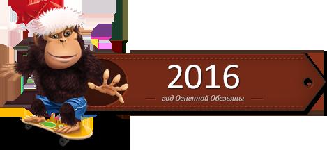 обезьяна 2016